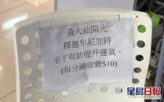 【維港會】荃灣天降「開運椅」 黃大仙開光坐一分鐘10蚊