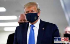 特朗普首次公開場合戴口罩示人
