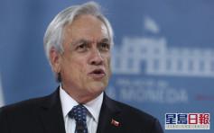 智利总统皮涅拉改组内阁 撤换内长外长防长
