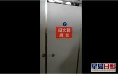 廣西有洗手間設「湖北籍」廁位惹歧視爭議