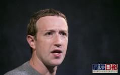 Facebook員工不滿公司未有遮蔽特朗普煽動性言論