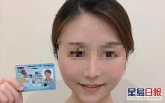 女子整容後欲出國 辦護照被要求自證身份