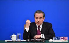 王毅:干涉香港事務是破壞「一國兩制」 港區國安法有利長治久安
