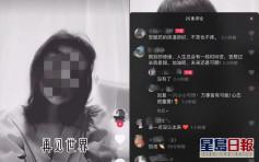 杭州女直播主服安眠藥自殺 青島網友報警救回一命