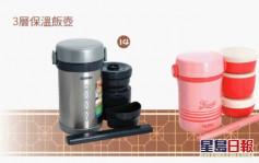 消委會:燜燒壺及保溫飯壺使用要有法
