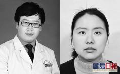李文亮及夏思思等33人被追授中国青年五四奖章