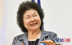 台湾立法院通过陈菊出任监察院长