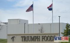 美國再有食物加工廠爆發集體感染 逾370人確診