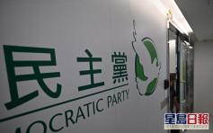 民主黨今午開會員大會 表決是否參選立會選舉