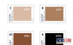 西班牙發行反對種族歧視郵票 被質疑傳達錯誤訊息促停售