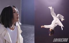 為新歌MV吊威吔 50歲劉若英高難度後空翻落地