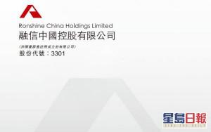 【3301】融信中國4月售樓收入按年升48.7%