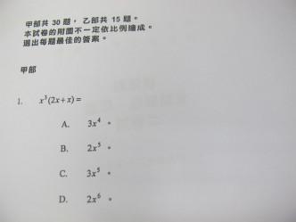 多項選擇題頭十條題目,一般比較簡單。