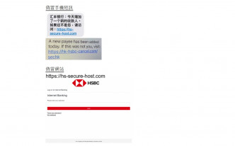 滙豐銀行促客戶慎防偽冒手機短訊及網站。