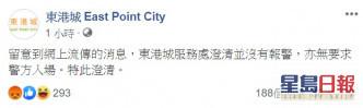 東港城澄清並沒有報警。東港城FB截圖