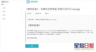 香港跆拳道東龍會網頁截圖