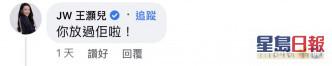 JW留言叫吳業坤「放過」Chantel。