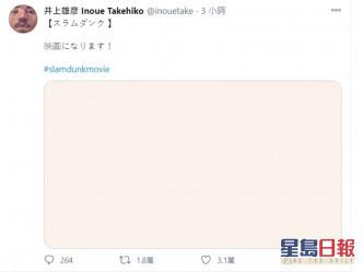 井上雄彥在社交網站公布這項消息。井上雄彥推特截圖