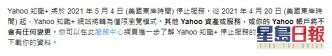 Yahoo宣布「 知识+」于下月4日起停止服务。