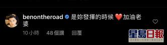 老公袁偉豪都留言替老婆加油。