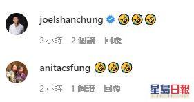 陳山聰及蘇康老婆都畀笑笑Emoji。