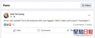 梁齐昕澄清社交账户被入侵。FB截图