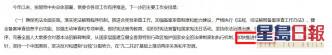 報告全文就「港區國安法」新增「加快推進相關立法」。新華社網頁截圖