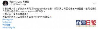 朱朱於愚人節在Facebook宣佈,個人IG帳號被盜用,仲叫大家一齊集氣。