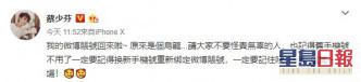 蔡少芬微博截图