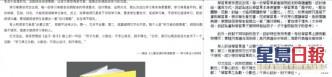 龍崗區教育局指已成立專項工作小組開展調查核實。網圖