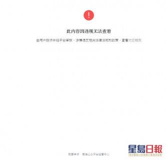 英國駐華使館文章被微信下架。網上圖片