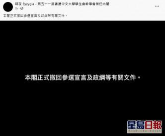發文宣布正式撤回參選宣言及政綱。「朔夜」Facebook