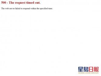网站早上一度故障,无法进入。网上载图