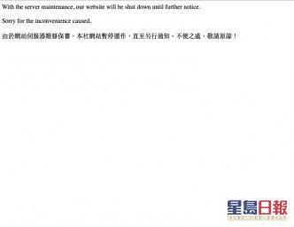 互助社的網頁暫停運作。網頁截圖