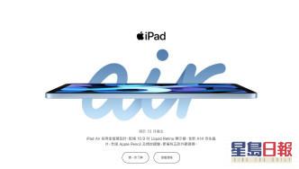 全新 iPad Air 。 蘋果網站截圖