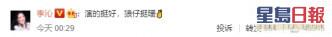 當時人李沁亦有轉發王大陸貼文以示支持。