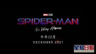 12月上映的《蜘蛛俠:不戰無歸》。