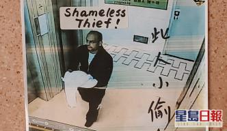 大廈電梯旁邊貼有一張圖片追緝另一位偷衫者。 林思明攝