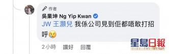 吳業坤回覆JW表示連同Chantel打招呼都唔敢。
