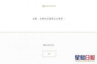 信和酒店网页截图