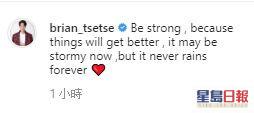 谢东闵今日有感而发以英文留言:「Be strong...」