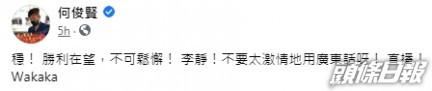 何俊賢於fb發帖溫馨提示李靜「不要太激情地用廣東話」。