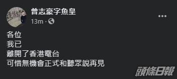 曾志豪表示已離開港台。fb圖片