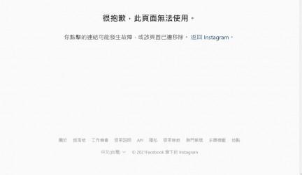 涉事的照片今日傍晚已經刪除。kaleidosky.hk截圖