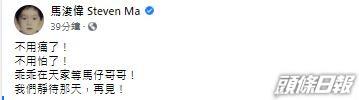 馬仔於個人Facebook專頁留言悼念摯友。