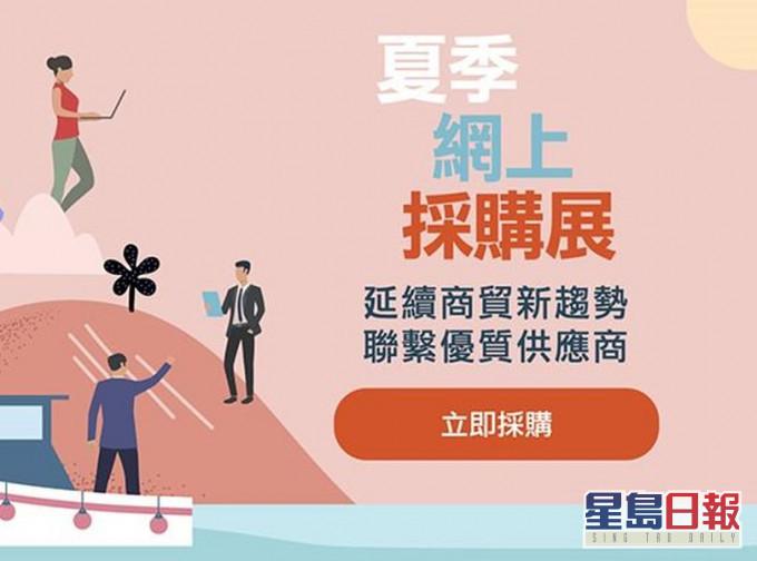 貿發局將於本月29日至7月24日舉行「貿發網採購」夏季網上採購展。貿發局圖片