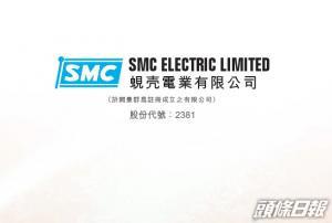 【新股速遞】蜆壳電業明掛牌 暗盤跌18.8% 報0.203元