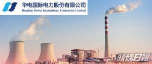 【1071】華電國際首三季發電量升近2%