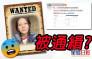 【咁大鑊?】疑捲入重大案件   網上瘋傳趙薇被國際刑警通緝